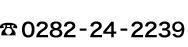 0282‐24‐2239